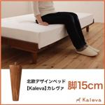 専用別売品(脚) 脚15cm カラー:ライトブラウン 北欧デザインベッド Kaleva カレヴァ 専用別売品(脚) 脚15cm