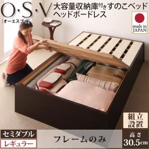 【組立設置費込】 すのこベッド セミダブル 深さレギュラー 【フレームのみ】 フレームカラー:ダークブラウン 大容量収納庫付きすのこベッド HBレス O・S・V オーエスブイ - 拡大画像