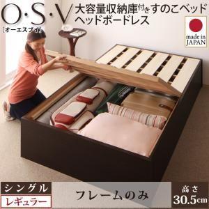 すのこベッド シングル 深さレギュラー 【フレームのみ】 フレームカラー:ダークブラウン お客様組立 大容量収納庫付きすのこベッド HBレス O・S・V オーエスブイ - 拡大画像