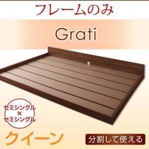 フロアベッド クイーン(SS×2) 【フレームのみ】 フレームカラー:オークホワイト ずっと使える・将来分割出来る・シンプルデザイン大型フロアベッド Grati グラティー