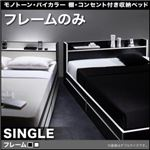 収納ベッド シングル 【フレームのみ】 フレームカラー:黒×ホワイトエッジ モノトーン・バイカラー 棚・コンセント付き収納ベッド Fouster フースター