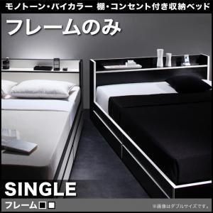収納ベッド シングル 【フレームのみ】 フレームカラー:白×ブラックエッジ モノトーン・バイカラー 棚・コンセント付き収納ベッド Fouster フースター - 拡大画像