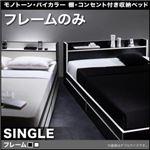 収納ベッド シングル 【フレームのみ】 フレームカラー:白×ブラックエッジ モノトーン・バイカラー 棚・コンセント付き収納ベッド Fouster フースター
