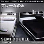 収納ベッド セミダブル 【フレームのみ】 フレームカラー:黒×ホワイトエッジ モノトーン・バイカラー 棚・コンセント付き収納ベッド Fouster フースター