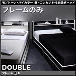 収納ベッド ダブル 【フレームのみ】 フレームカラー:黒×ホワイトエッジ モノトーン・バイカラー 棚・コンセント付き収納ベッド Fouster フースター