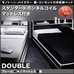 収納ベッド ダブル 【スタンダードボンネルコイルマットレス付】 フレームカラー:白×ブラックエッジ マットレスカラー:ホワイト モノトーン・バイカラー 棚・コンセント付き収納ベッド Fouster フースター