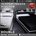 収納ベッド ダブル 【プレミアムボンネルコイルマットレス付】 フレームカラー:白×ブラックエッジ マットレスカラー:ホワイト モノトーン・バイカラー 棚・コンセント付き収納ベッド Fouster フースター