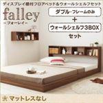 フロアベッド ダブル ウォールシェルフ3BOX 【フレームのみ】 フレームカラー:ウォルナットブラウン ウォールシェルフ付ディスプレイフロアベッド falley フォーレイ