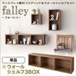 BOX単品 シェルフ 3BOX 【BOXのみ】 フレームカラー:ウォルナットブラウン ウォールシェルフ付ディスプレイフロアベッド falley フォーレイ