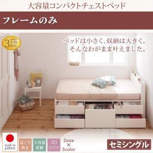 BOX構造!収納ベッド  ショート丈 コンセント付き国産コンパクトチェスト収納ベッド Flumen フルーメン