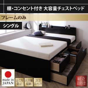 【組立設置費込】 収納ベッド シングル 【フレームのみ】 フレームカラー:ブラック 棚・コンセント付き 大容量チェストベッド Amario アーマリオ - 拡大画像