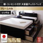 【組立設置費込】 収納ベッド シングル 【フレームのみ】 フレームカラー:ブラック 棚・コンセント付き 大容量チェストベッド Amario アーマリオ