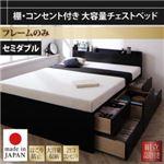 【組立設置費込】 収納ベッド セミダブル 【フレームのみ】 フレームカラー:ブラック 棚・コンセント付き 大容量チェストベッド Amario アーマリオ