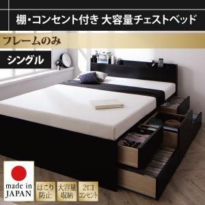 収納ベッド シングル 【フレームのみ】 フレームカラー:ブラック お客様組立 棚・コンセント付き 大容量チェストベッド Amario アーマリオ - 拡大画像