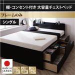 収納ベッド シングル 【フレームのみ】 フレームカラー:ブラック お客様組立 棚・コンセント付き 大容量チェストベッド Amario アーマリオ