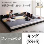 フロアベッド キング(SS+S) 【フレームのみ】 フレームカラー:ブラック 大型モダンフロアベッド ENTRE アントレ
