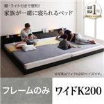 フロアベッド ワイドK200 【フレームのみ】 フレームカラー:ブラック 大型モダンフロアベッド ENTRE アントレ