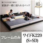 フロアベッド ワイドK220(S+SD) 【フレームのみ】 フレームカラー:ブラック 大型モダンフロアベッド ENTRE アントレ
