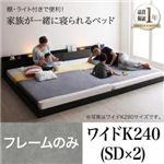 フロアベッド ワイドK240(SD×2) 【フレームのみ】 フレームカラー:ブラック 大型モダンフロアベッド ENTRE アントレ