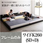 フロアベッド ワイドK260(SD+D) 【フレームのみ】 フレームカラー:ウォルナットブラウン 大型モダンフロアベッド ENTRE アントレ