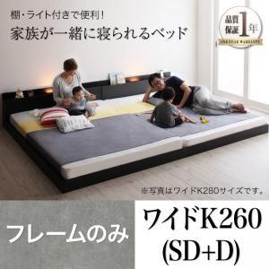 フロアベッド ワイドK260(SD+D) 【フレームのみ】 フレームカラー:ブラック 大型モダンフロアベッド ENTRE アントレ - 拡大画像