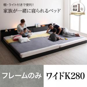 フロアベッド ワイドK280 【フレームのみ】 フレームカラー:ブラック 大型モダンフロアベッド ENTRE アントレ - 拡大画像