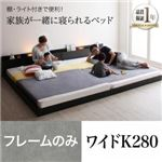 フロアベッド ワイドK280 【フレームのみ】 フレームカラー:ブラック 大型モダンフロアベッド ENTRE アントレ