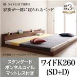 フロアベッド ワイドK260(SD+D) 【スタンダードボンネルコイルマットレス付】 フレームカラー:ウォルナットブラウン マットレスカラー:ホワイト 大型モダンフロアベッド ENTRE アントレ