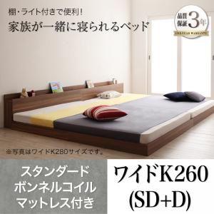 フロアベッド ワイドK260(SD+D) 【スタンダードボンネルコイルマットレス付】 フレームカラー:ブラック マットレスカラー:ホワイト 大型モダンフロアベッド ENTRE アントレ - 拡大画像