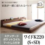 フロアベッド ワイドK220(S+SD) 【スタンダードポケットコイルマットレス付】 フレームカラー:ウォルナットブラウン マットレスカラー:ブラック 大型モダンフロアベッド ENTRE アントレ