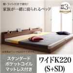 フロアベッド ワイドK220(S+SD) 【スタンダードポケットコイルマットレス付】 フレームカラー:ブラック マットレスカラー:ホワイト 大型モダンフロアベッド ENTRE アントレ