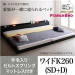 フロアベッド ワイドK260(SD+D) 【羊毛入りゼルトスプリングマットレス付】 フレームカラー:ブラック 大型モダンフロアベッド ENTRE アントレ