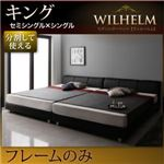 レザーベッド キング(SS+S) 【フレームのみ】 フレームカラー:ホワイト モダンデザインレザーベッド WILHELM ヴィルヘルム