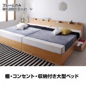 収納ベッド ワイドK280(D×2) 【フレームのみ】 フレームカラー:ウォルナットブラウン 棚・コンセント・収納付き大型モダンデザインベッド Cedric セドリック - 拡大画像