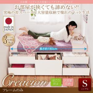BOX構造!収納ベッド  ショート丈  日本製 ヘッドレス大容量コンパクトチェストベッド Creacion クリージョン
