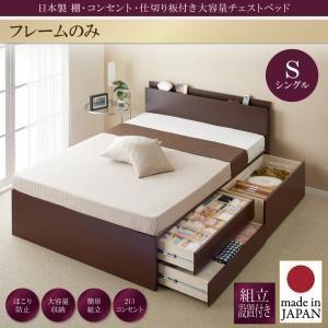 日本製 棚・コンセント・仕切り板付き大容量チェストベッド Inniti イニティ