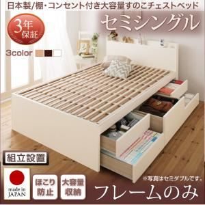 【組立設置費込】 収納ベッド セミシングル 【フレームのみ】 フレームカラー:ナチュラル 日本製 棚・コンセント付き大容量すのこチェストベッド Salvato サルバト - 拡大画像