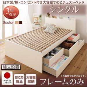 【組立設置費込】 収納ベッド シングル 【フレームのみ】 フレームカラー:ダークブラウン 日本製 棚・コンセント付き大容量すのこチェストベッド Salvato サルバト - 拡大画像