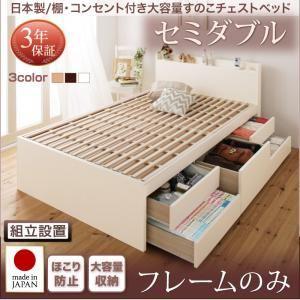 【組立設置費込】 収納ベッド セミダブル 【フレームのみ】 フレームカラー:ホワイト 日本製 棚・コンセント付き大容量すのこチェストベッド Salvato サルバト - 拡大画像