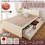【組立設置費込】 収納ベッド セミダブル 【フレームのみ】 フレームカラー:ホワイト 日本製 棚・コンセント付き大容量すのこチェストベッド Salvato サルバト