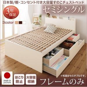 収納ベッド セミシングル 【フレームのみ】 フレームカラー:ダークブラウン お客様組立 日本製 棚・コンセント付き大容量すのこチェストベッド Salvato サルバト - 拡大画像