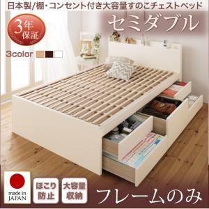 収納ベッド セミダブル 【フレームのみ】 フレームカラー:ダークブラウン お客様組立 日本製 棚・コンセント付き大容量すのこチェストベッド Salvato サルバト - 拡大画像