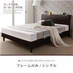 おすすめ すのこベッド 棚・コンセント付きモダンデザインすのこベッド Wurde-R ヴルデアール