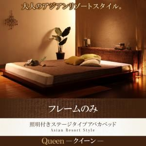 フロアベッド クイーン(Q×1) 【フレームのみ】 フレームカラー:ブラウン 照明付きステージタイプアバカベッド lena レーナ