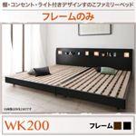 おすすめ すのこベッド 棚・コンセント・ライト付きデザインすのこファミリーベッド ALUTERIA アルテリア