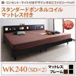 すのこベッド ワイドK240(SD×2) 【スタンダードボンネルコイルマットレス付】 フレームカラー:ブラック マットレスカラー:ブラック 棚・コンセント・ライト付きデザインすのこベッド ALUTERIA アルテリア