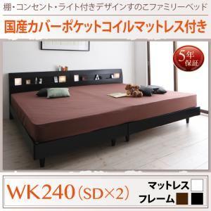 すのこベッド ワイドK240(SD×2) 【国産カバーポケットコイルマットレス付】 フレームカラー:ブラック 棚・コンセント・ライト付きデザインすのこベッド ALUTERIA アルテリア - 拡大画像