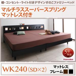 すのこベッド ワイドK240(SD×2) 【マルチラススーパースプリングマットレス付】 フレームカラー:ブラック 棚・コンセント・ライト付きデザインすのこベッド ALUTERIA アルテリア - 拡大画像