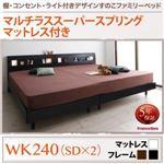 すのこベッド ワイドK240(SD×2) 【マルチラススーパースプリングマットレス付】 フレームカラー:ブラック 棚・コンセント・ライト付きデザインすのこベッド ALUTERIA アルテリア