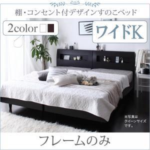 すのこベッド ワイドK200 【フレームのみ】 フレームカラー:ホワイト 棚・コンセント付きデザインすのこベッド Windermere ウィンダミア - 拡大画像